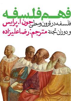 دانلود کتاب فهم فلسفه: فلسفه در قرون وسطی و دوران تجدد