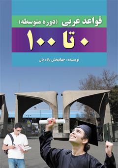 دانلود کتاب قواعد عربی دوره متوسطه 0 تا 100