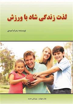 دانلود کتاب لذت زندگی شاد با ورزش