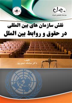دانلود کتاب نقش سازمانهای بینالمللی در حقوق و روابط بینالملل