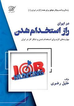 دانلود کتاب راز استخدام شدن: مهارتهای لازم برای استخدام شدن و شکار کار در ایران