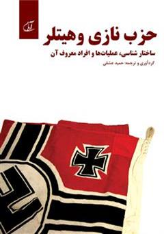 کتاب حزب نازی و هیتلر (ساختار شناسی، عملیات ها و افراد معروف آن)