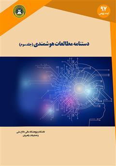 دانلود کتاب دستنامه مطالعات هوشمندی: جلد سوم