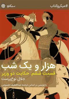 دانلود کتاب هزار و یک شب، قسمت ششم: حکایت دو وزیر