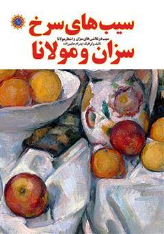 دانلود کتاب سیبهای سرخ سزان و مولانا