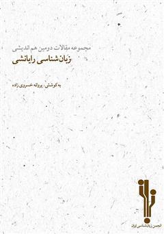 دانلود کتاب مجموعه مقالات دومین هماندیشی زبانشناسی رایانشی