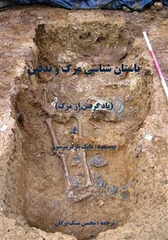کتاب باستان شناسی مرگ و تدفین