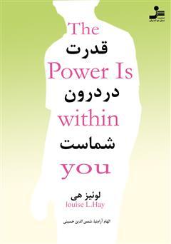 دانلود کتاب قدرت در درون شماست