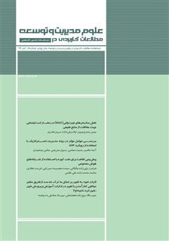 دانلود دو ماهنامه مطالعات کاربردی در علوم مدیریت و توسعه - شماره 18