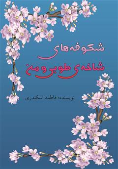 دانلود کتاب شکوفههای شاخهی طوبی و من