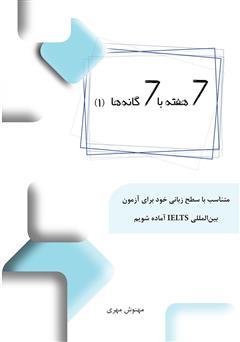 دانلود کتاب 7 هفته با 7 گانهها (جلد اول): متناسب با سطح زبانی خود برای آزمون بینالمللی ILETS آماده شویم