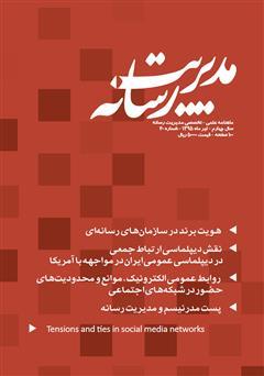 دانلود ماهنامه مدیریت رسانه - شماره 20