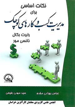 دانلود کتاب نکات اساسی برای مدیریت کسب و کارهای کوچک