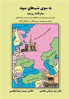دانلود کتاب به سوی شبهای سپید، سفرنامه روسیه