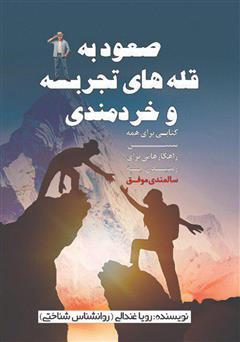 دانلود کتاب صعود به قلههای تجربه و خردمندی