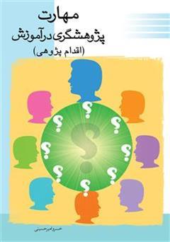 دانلود کتاب مهارت پژوهشگری در آموزش