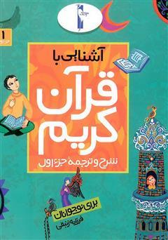 دانلود کتاب شرح و ترجمه جزء اول - آشنایی با قرآن کریم برای نوجوانان
