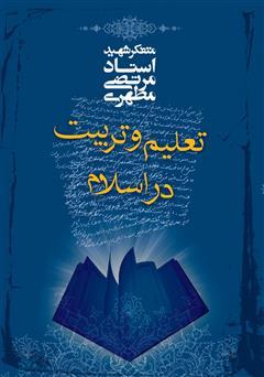 دانلود کتاب تعلیم و تربیت در اسلام