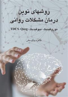 دانلود کتاب روشهای نوین درمان مشکلات روانی (نوروفیدبک، بیوفیدبک، Qeeg ،TDCS)