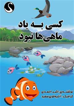 دانلود کتاب کسی به یاد ماهیها نبود