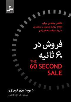 دانلود کتاب فروش در 60 ثانیه
