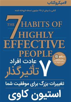 دانلود کتاب صوتی 7 عادت افراد تاثیرگذار
