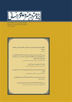 دانلود نشریه علمی - تخصصی پژوهش در هنر و علوم انسانی - شماره 21