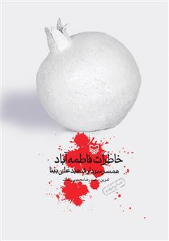 دانلود کتاب خاطرات فاطمه آباد، همسر سردار شهید علی بینا
