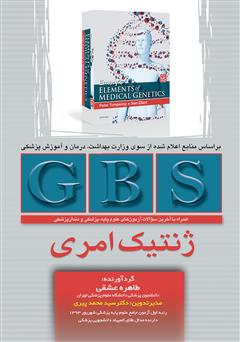 دانلود کتاب GBS ژنتیک امری