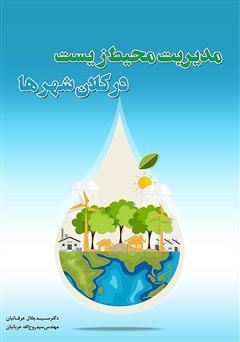 دانلود کتاب مدیریت محیط زیست در کلان شهرها