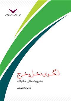 دانلود کتاب الگوی دخل و خرج: مدیریت مالی خانواده