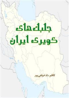دانلود کتاب جلبک های کویری ایران
