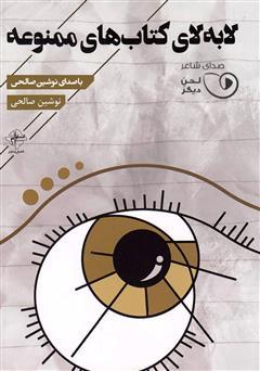 دانلود کتاب صوتی لا به لای کتابهای ممنوعه