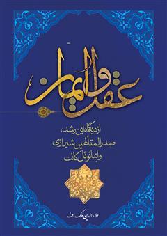 دانلود کتاب عقل و ایمان از دیدگاه ابن رشد، صدرالمتالهین شیرازی و ایمانوئل کانت