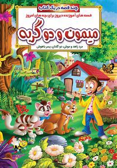 دانلود کتاب میمون و دو گربه و داستانهای دیگر