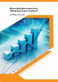 دانلود کتاب رتبه بندی صندوقهای سرمایه گذاری در بورس اوراق بهادار