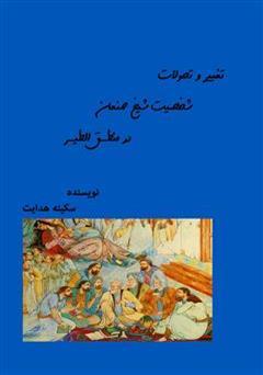 دانلود کتاب تغییر و تحولات شخصیت شیخ صنعان در منطق الطیر