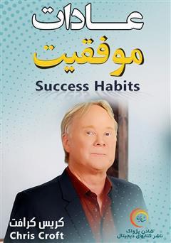 دانلود پادکست عادات موفقیت