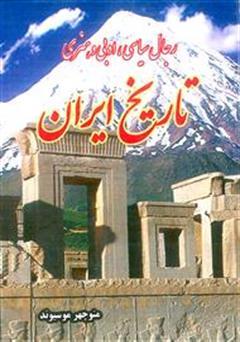 دانلود کتاب رجال سیاسی، هنری و ادبی تاریخ ایران
