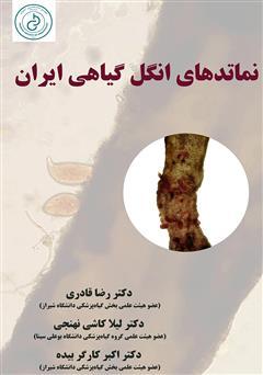 دانلود کتاب نماتدهای انگل گیاهی ایران