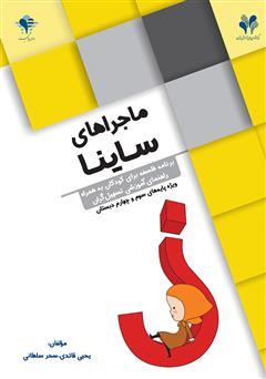 دانلود کتاب ماجراهای ساینا (برنامه فلسفه برای کودکان به همراه راهنمای آموزشی تسهیل گران)، ویژه پایههای سوم و چهارم دبستان
