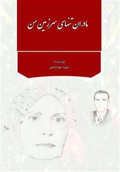 دانلود کتاب مادران تنهای سرزمین من