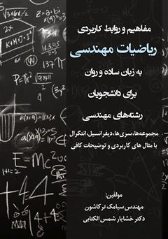 دانلود کتاب مفاهیم و روابط کاربردی ریاضیات مهندسی به زبان ساده