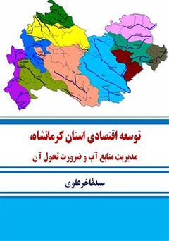 دانلود کتاب توسعه اقتصادی استان کرمانشاه، مدیریت منابع آب و ضرورت تحول آن
