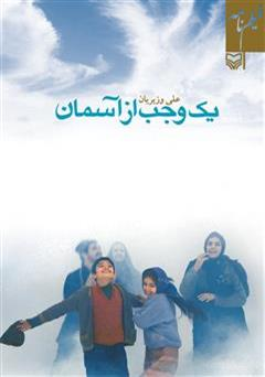 دانلود کتاب فیلمنامه یک وجب از آسمان