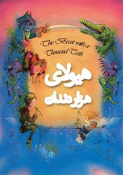 دانلود کتاب هیولای هزار دندان و بیست و نه قصهی دیگر