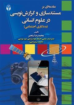 دانلود کتاب مقدمه ای بر مستندسازی و گزارش نویسی در علوم انسانی
