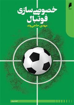 دانلود کتاب خصوصیسازی فوتبال