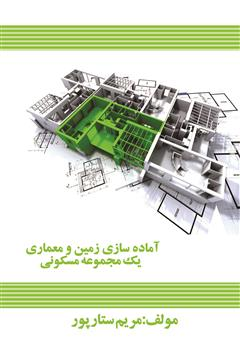 دانلود کتاب آماده سازی زمین و معماری یک مجموعه مسکونی