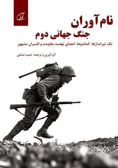 کتاب نام آوران جنگ جهانی دوم
